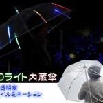 不下雨也超好用的LED透明傘