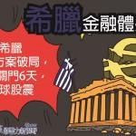希臘金融體系崩潰