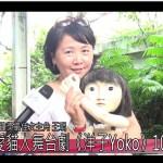 愛貓人舞台劇《洋子Yoko》10月演出