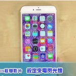iOS tutorial LED Call Msg Notification iOS 教學 LED燈來電閃爍