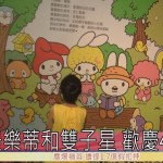 美樂蒂和雙子星到台灣 歡慶40周年