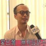 用行動關愛台灣 無有設計不重利益
