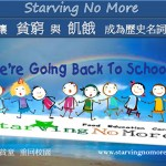 協助失學兒童復學 從一美金開始