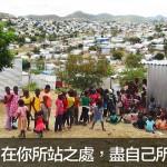 台灣X納米比亞:十五年來,那三個月教我的事