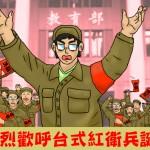 台灣版的文化大革命