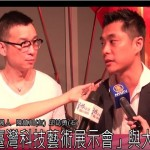 「臺灣科技藝術展示會」與大眾互動
