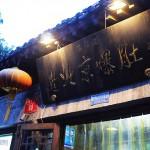 難得一見的老北京爆肚店