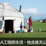 台灣X吉爾吉斯:揮別NASA工程師生活,他走進天山裡的國境