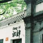 北京﹣到底是屬於誰的共同記憶