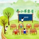 三峽在地青年返鄉 長年陪伴弱勢學童成立「小草書屋」