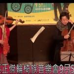張正傑輪椅族音樂會9月5日舉行