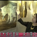 東京木烙版畫展 末吉陽子再次來台