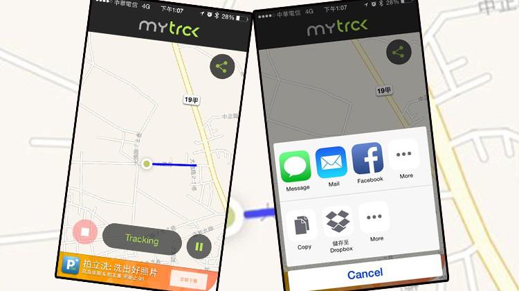 MyTrck:環島旅遊必備,與朋友分享即時位置與行經路線(iOS App)