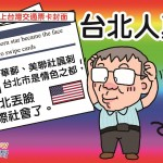 台北人真丟臉
