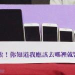 新iPhone將登場 果粉應留意保固權益