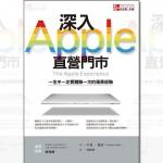 深入Apple直營門市:一生中一定要體驗一次的蘋果經驗