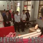 惜情重義熱鬧非凡  太魯閣族傳統婚禮