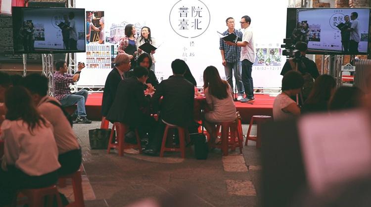 「書院台北」互動體驗 讓文化融入生活