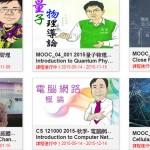 互聯網帶動全球MOOC風潮