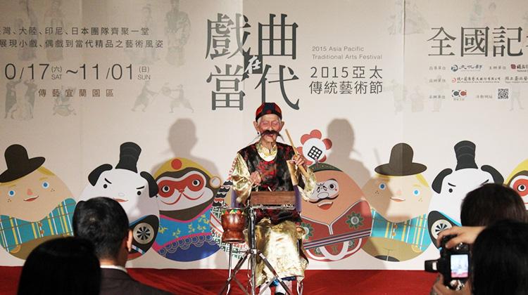 亞太傳統藝術節 盛大登場