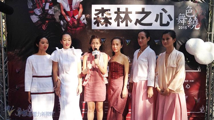 「色舞繞」泰雅服裝秀 另類的創新時尚