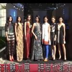 台北魅力展 時尚也能走入人群