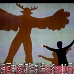 即時互動多媒體劇場<路> 11/21登場