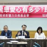 【民調發表】台灣民眾愛心有多少? 調查 新聞稿暨調查報告