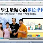 answer for Taiwan 致力縮短城鄉教育差距