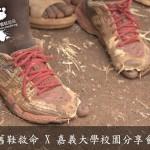 一雙舊鞋 送愛到非洲