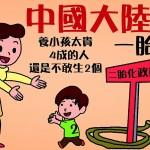 中國大陸一胎化鬆綁