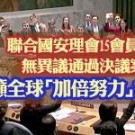 「盡一切手段剷除恐怖份子」 聯合國安理會通過決議,籲全球打擊IS