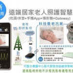 創新產品獎 老人照護智慧枕有一套