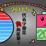2015代表字都是負面能量?