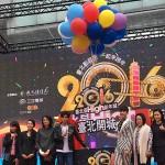台北跨年系列活動開跑 信義區成亮點