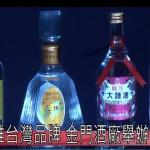 推台灣品牌 金門酒廠舉辦品酒會