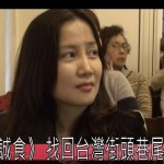 《誠食》 找回台灣街頭巷尾的信任