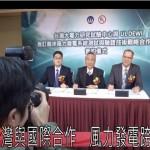 台灣與國際合作 風力發電跨一大步