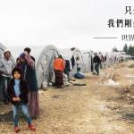 台灣 × 敘利亞:一踏出國境,就完全歸零的人生⋯⋯