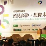 產、官、醫、學對話 打造台灣高齡發展新模式