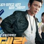 《老手》:改寫韓國電影史