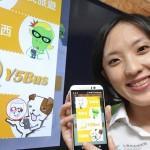 4G Wi-Fi串聯客運 創新移動商務