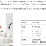 全球首隻可洗式手機將在日本上市