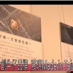 自創牛仔品牌  展現Made in Taiwan精神