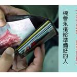 【劉曉亭專欄】除了錢,你還關心別的嗎?