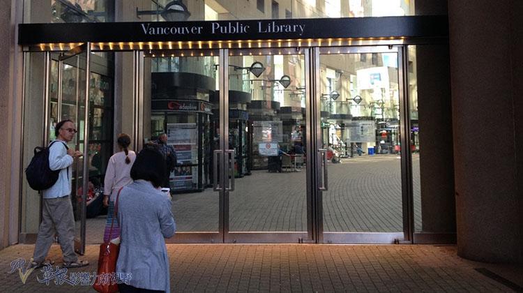 溫哥華的公共圖書館