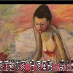 癌症藝術家 把疼痛融入愛心畫作上
