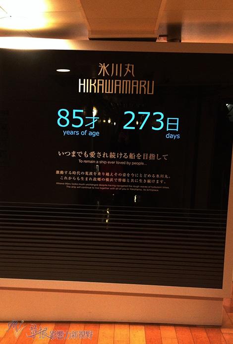 水川丸011