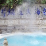 騰衝溫泉 一場不能錯過的約定