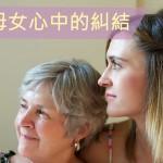 【馨香女人專欄】解開母女心中的糾結